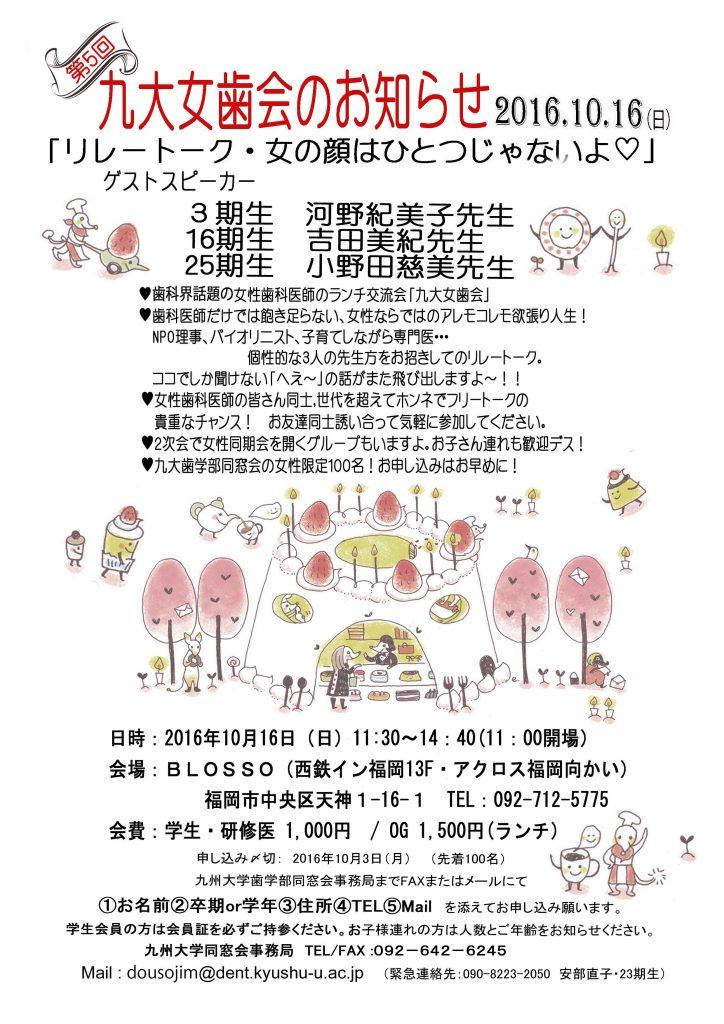 2016女歯会のお知らせ